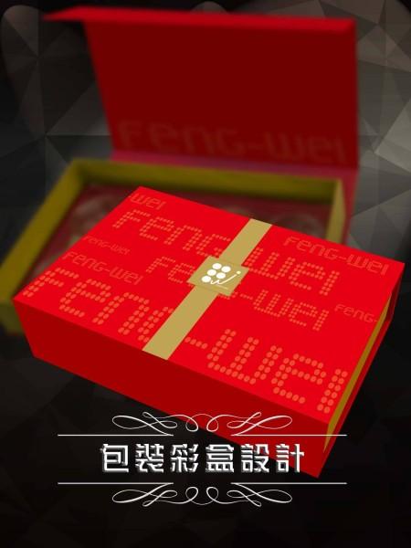 客製化產品彩盒設計