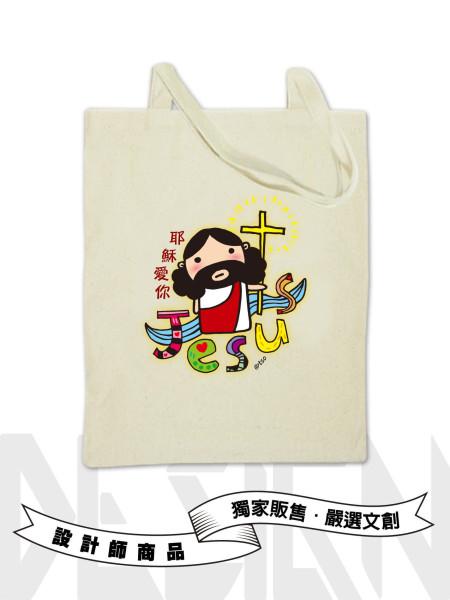 耶穌愛你手提袋
