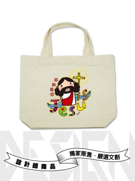 耶穌愛你小提袋