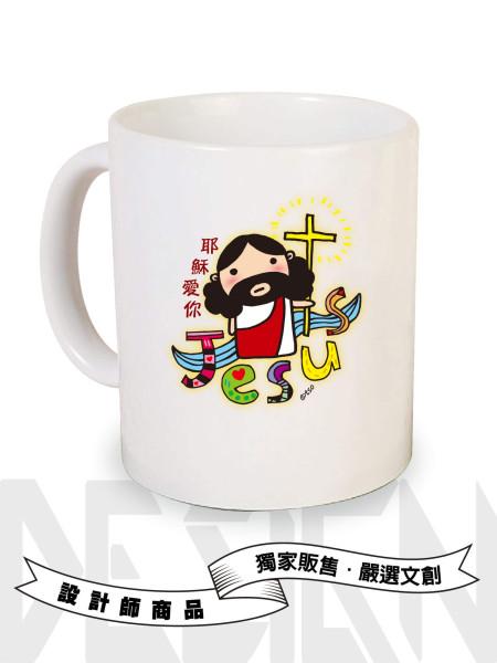 耶穌愛你馬克杯