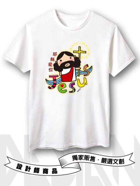 耶穌愛你短TEE