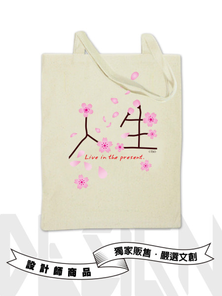 櫻花人生手提袋