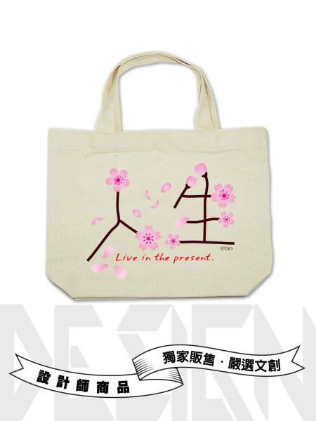 櫻花人生小提袋