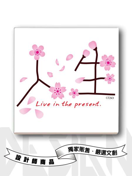 櫻花人生杯墊