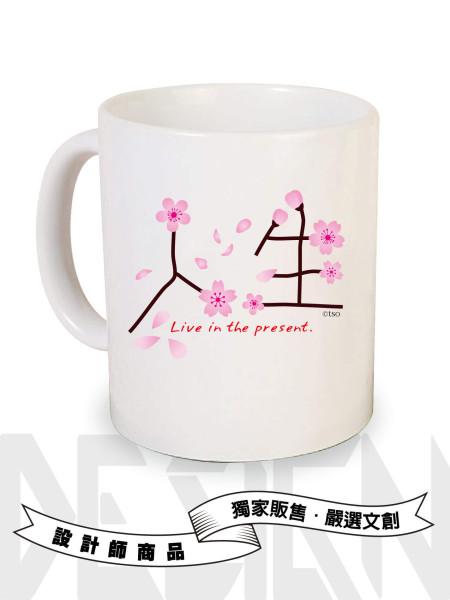櫻花人生馬克杯