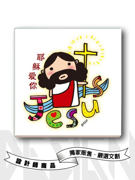 耶穌愛你杯墊