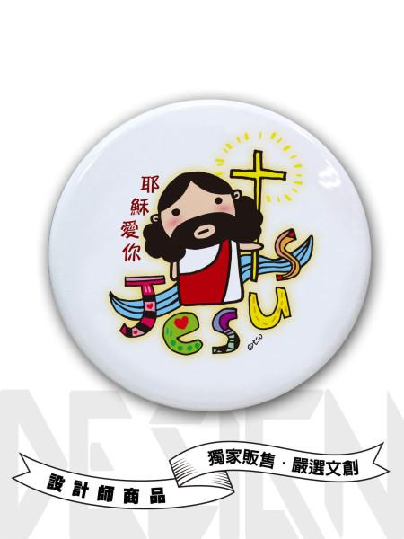 耶穌愛你圓形鏡盒