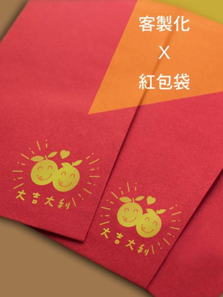 客製化紅包袋
