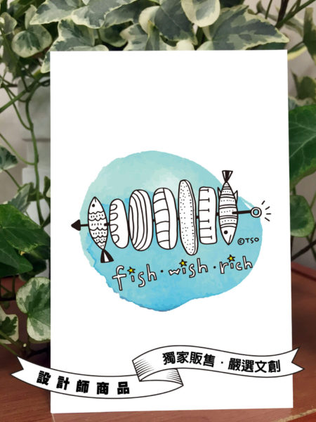 五餅二魚明信片