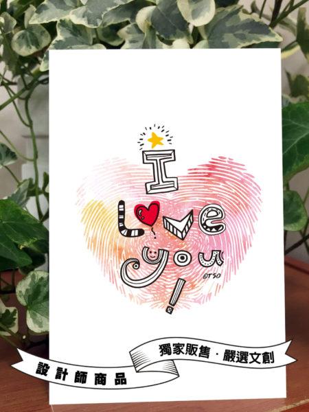 愛你愛到滿出來明信片
