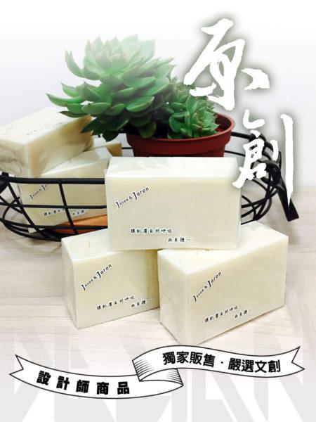 天然手工肥皂 素皂(一般膚質適用)