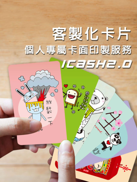 icash2.0客製卡