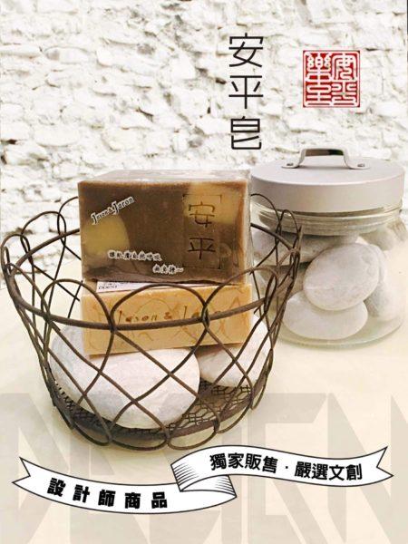 安平皂(一般膚質、潔淨保濕)