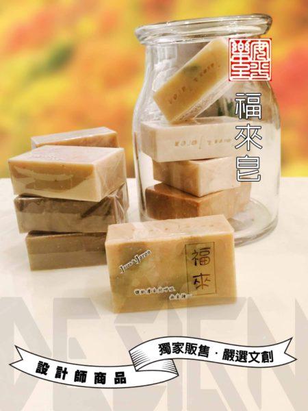 福來皂(油性膚質、清爽洗髮)