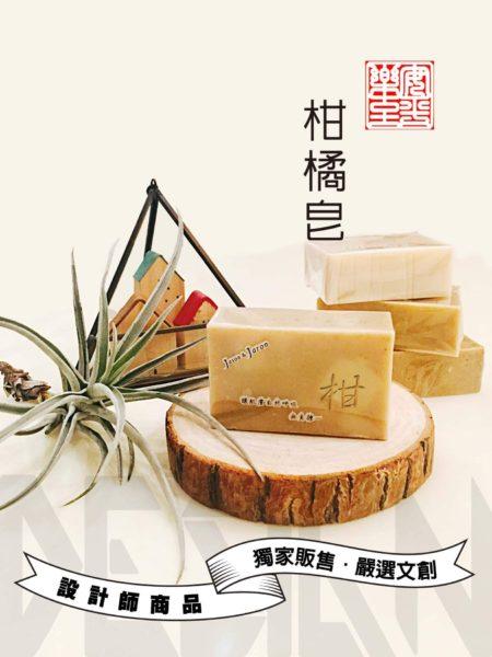 柑橘皂(油性膚質、清涼)