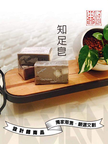 知足皂(乾性膚質、溫和保濕)