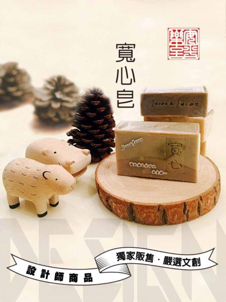 寬心皂(油性膚質、清爽)