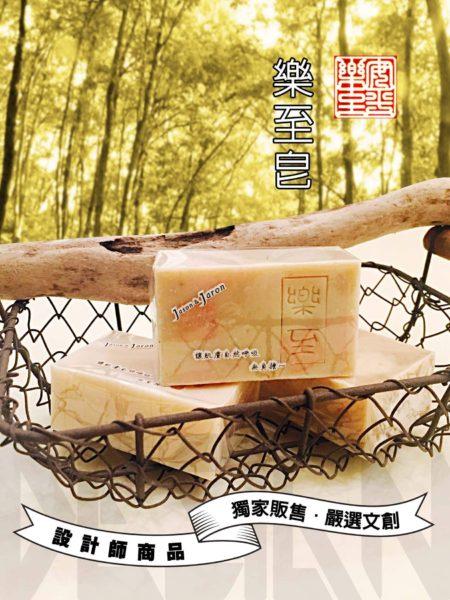 樂至皂(乾性膚質、溫和保濕)