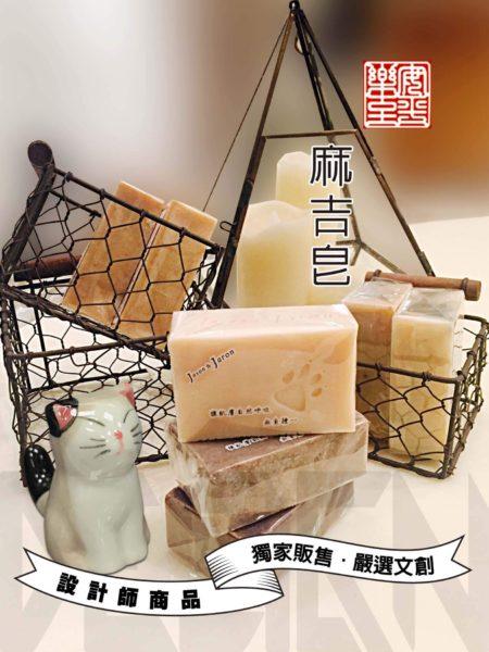 麻吉皂(寵物皂)