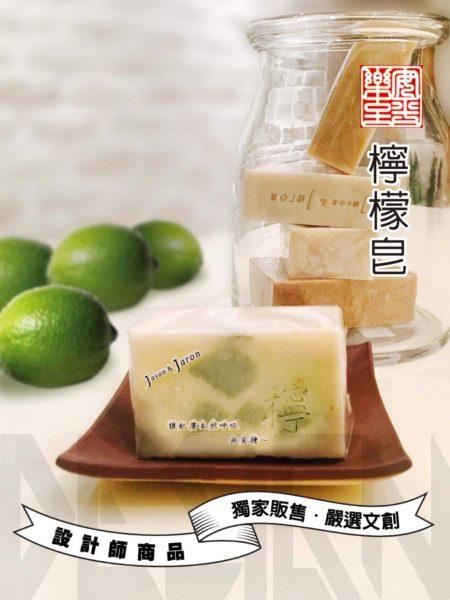檸檬皂(一般膚質、清爽淨白)