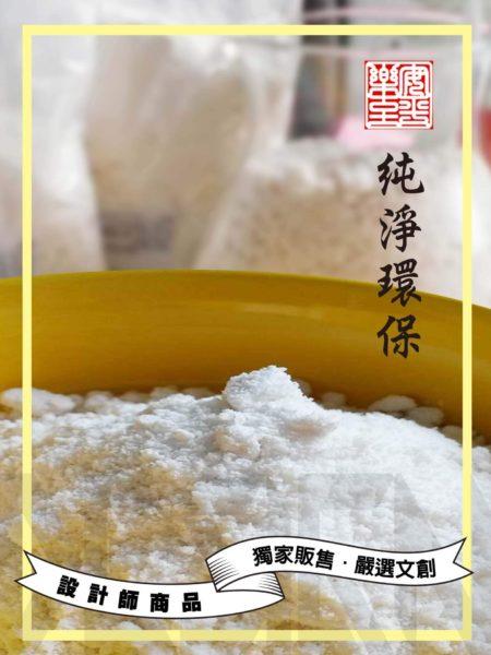 安平洗衣皂粉(衣物、洗淨抗菌)
