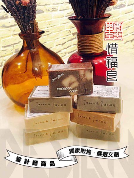 惜福皂(一般膚質、磨砂抗菌)