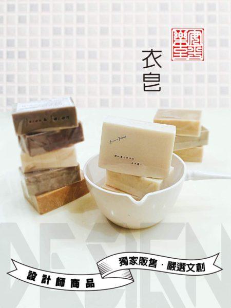 衣皂(洗淨抗菌)