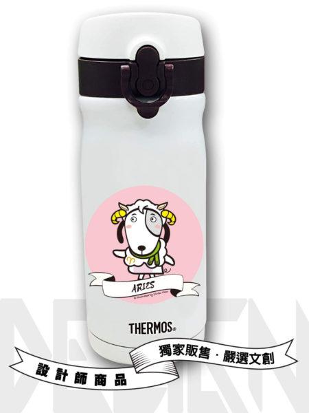 牡羊座保溫瓶