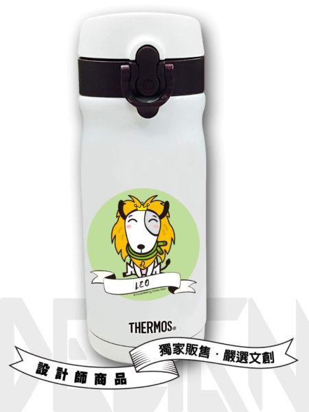 獅子座保溫瓶