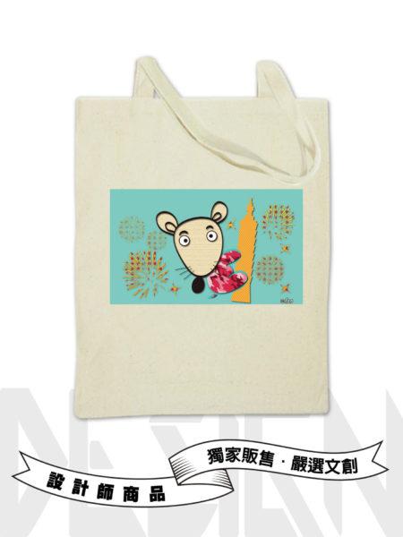 12生肖-鼠手提袋