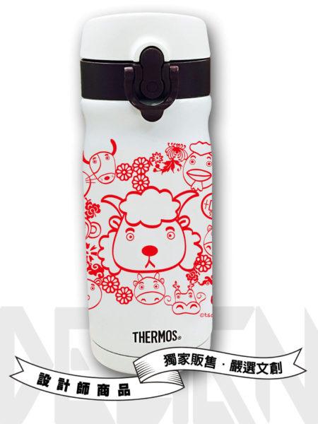 12生肖系列-羊-保溫瓶