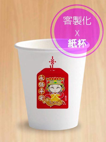 客製化紙杯
