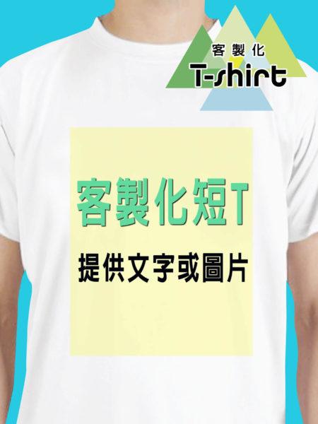 客製化柔棉短袖T恤