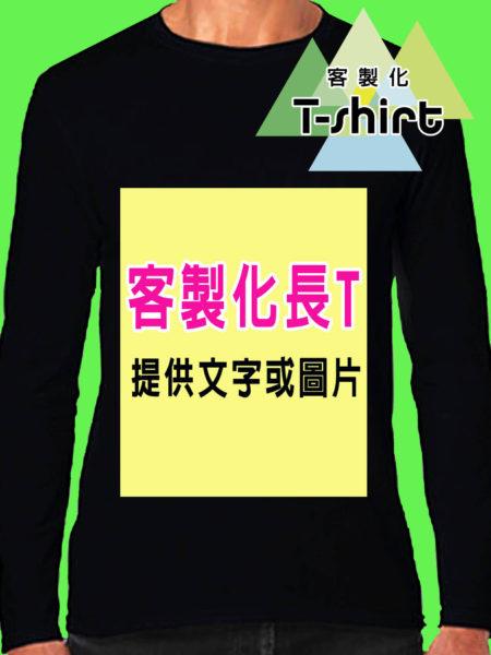 客製化柔棉長袖T恤