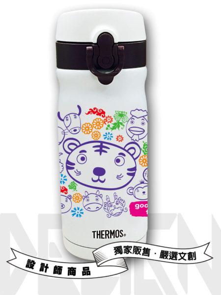 12生肖系列-虎-膳魔師保溫瓶