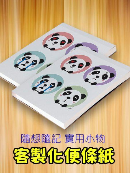 客製化便條紙