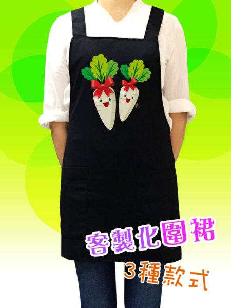 客製化圍裙