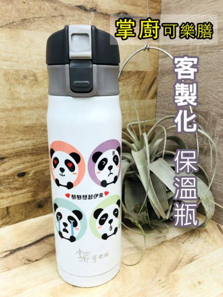 客製化保溫瓶 (掌廚可樂膳410ml)