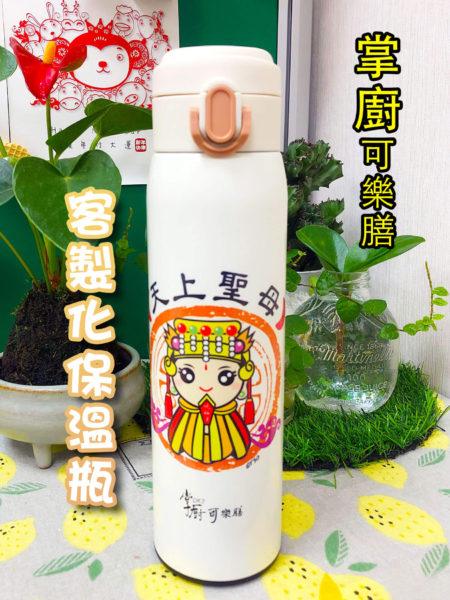 客製化保溫瓶 (掌廚可樂膳500ml)