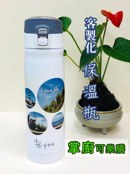 客製化保溫瓶 (掌廚可樂膳520ml)
