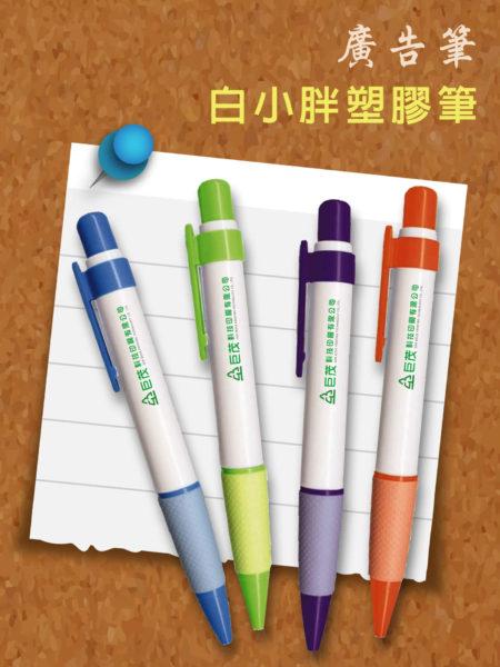 客製化廣告筆