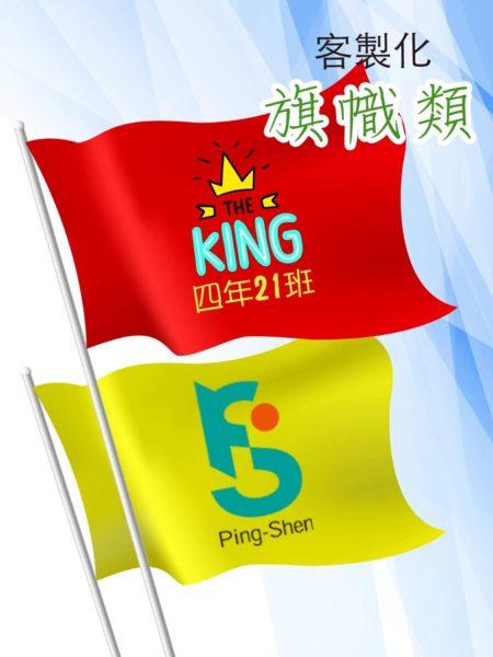 客製化旗幟類