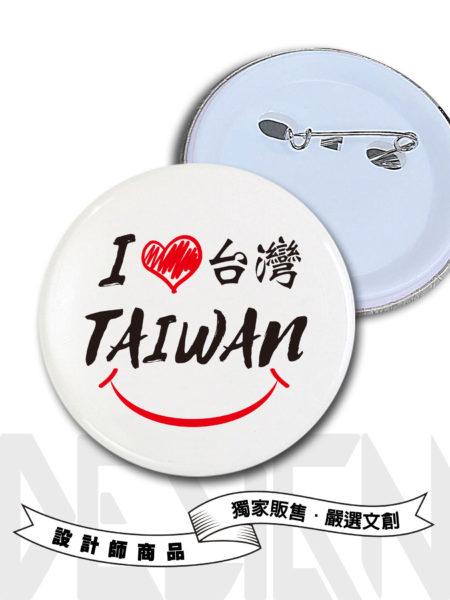我愛台灣-胸章