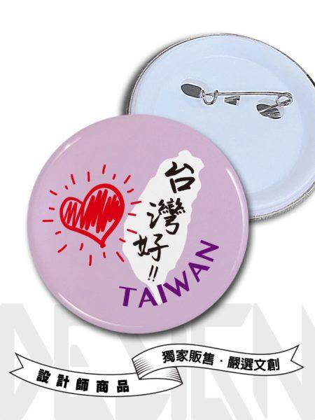 台灣好-胸章