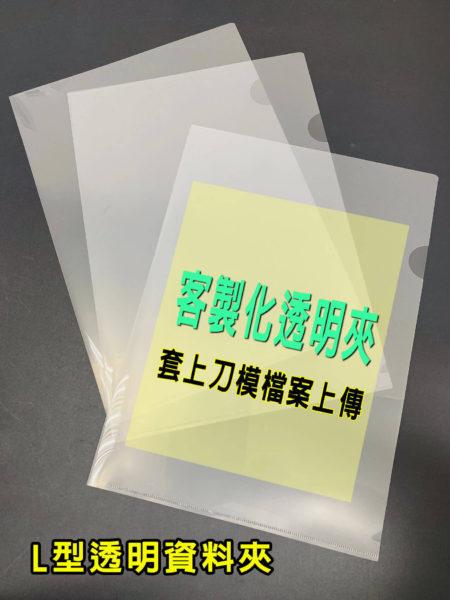 L型透明資料夾
