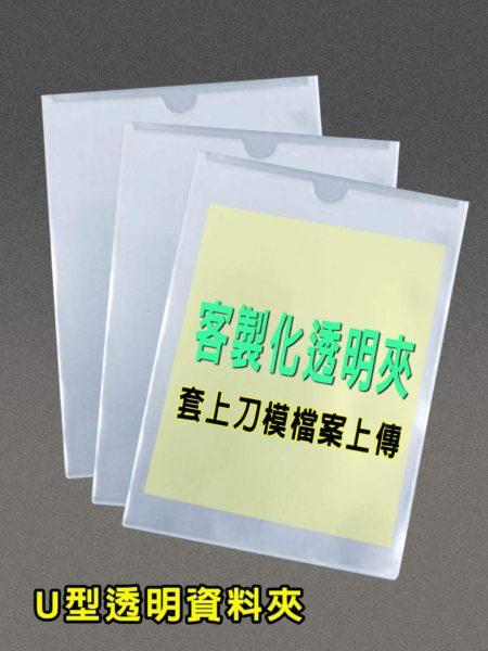 U型透明資料夾