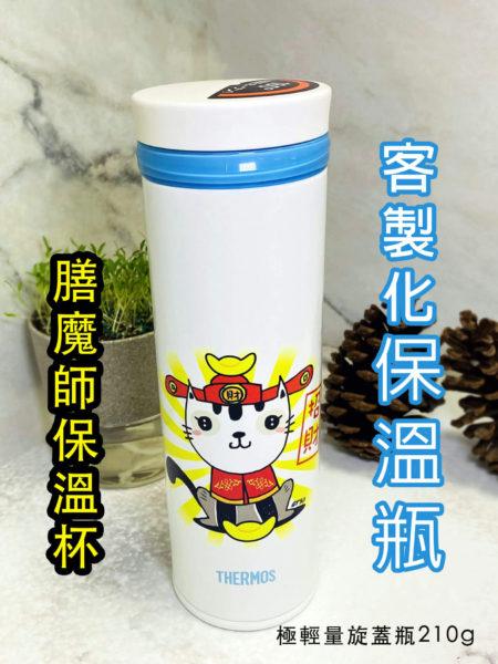 客製化保溫瓶 (膳魔師旋蓋瓶)
