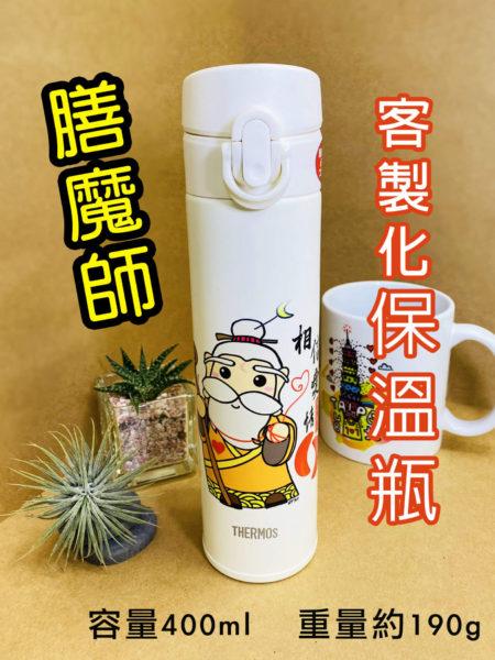客製化保溫瓶 (膳魔師超輕量款)