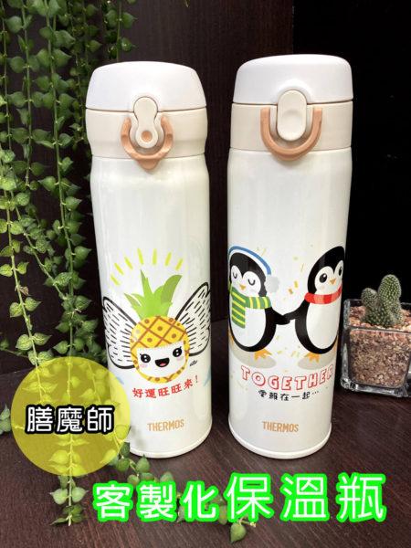 客製化保溫瓶 (膳魔師彈蓋輕量款)