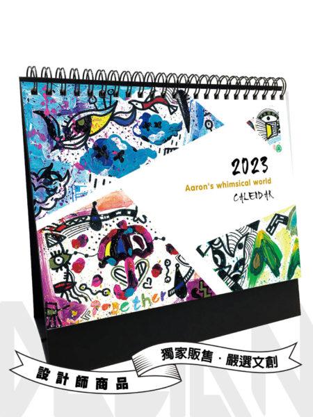 亞倫的異想世界桌曆